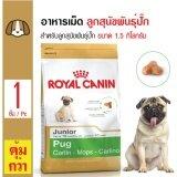ขาย Royal Canin Pug Junior อาหารลูกสุนัขพันธุ์ปั๊ก ลูกสุนัขอายุต่ำกว่า 1 ปี ขนาด 1 5 กิโลกรัม ถูก