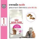 ราคา Royal Canin Savour Exigent อาหารแมว สูตรแมวทานยาก เลือกทาน เม็ดหลากหลายขนาด สำหรับแมวโต 1 ปีขึ้นไป ขนาด 400 กรัม