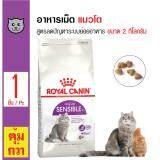 ขาย Royal Canin Sensible อาหารแมว สูตรลดปัญหาระบบย่อยอาหาร สำหรับแมวโต 1 ปีขึ้นไป ขนาด 2 กิโลกรัม ออนไลน์ กรุงเทพมหานคร