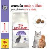 ซื้อ Royal Canin Sterilised อาหารแมว สูตรแมวโตทำหมัน สำหรับแมวโต 1 ปีขึ้นไป ขนาด 2 กิโลกรัม Royal Canin
