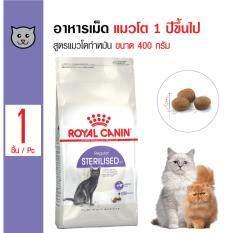 Royal Canin Sterilised อาหารแมว สูตรแมวโตทำหมัน สำหรับแมวโต 1 ปีขึ้นไป ขนาด 400 กรัม