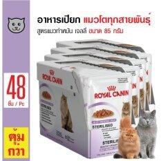 ขาย Royal Canin Sterilised อาหารเปียกแมว ชนิดเจลลี่ สูตรแมวทำหมัน ทานง่าย สำหรับแมวโตอายุ 1 ปีขึ้นไป ขนาด 85 กรัม X 48 ซอง Royal Canin เป็นต้นฉบับ