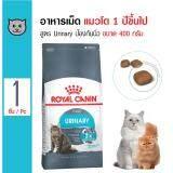 Royal Canin Urinary อาหารแมว สูตรรักษาระบบทางเดินปัสสาวะ ลดความเสี่ยงโรคนิ่ว สำหรับแมวโต 1 ปีขึ้นไป ขนาด 400 กรัม เป็นต้นฉบับ