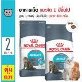 ขาย Royal Canin Urinary อาหารแมว สูตรรักษาระบบทางเดินปัสสาวะ ลดความเสี่ยงโรคนิ่ว สำหรับแมวโต 1 ปีขึ้นไป ขนาด 400 กรัม X 2 ถุง ออนไลน์ กรุงเทพมหานคร