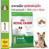 ขาย Royal Canin X Small *d*lt อาหารสุนัขโตพันธุ์จิ๋ว สุนัขโตอายุ1ปีขึ้นไป ขนาด 3 กิโลกรัม กรุงเทพมหานคร ถูก