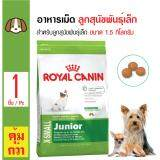 ขาย Royal Canin X Small Junior อาหารลูกสุนัขพันธุ์จิ๋ว ลูกสุนัขอายุต่ำกว่า 1 ปี ขนาด 1 5 กิโลกรัม ราคาถูกที่สุด