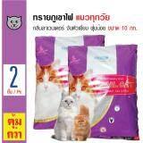 ราคา Royal Cat ทรายแมวภูเขาไฟ กลิ่นลาเวนเดอร์ เก็บกลิ่นดี ฝุ่นน้อย สำหรับแมวทุกวัย ขนาด 10 กิโลกรัม X 2 ถุง กรุงเทพมหานคร