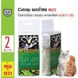 ส่วนลด Royal Pets Catnip ขนมแมว ตำแยแมว กัญชาแมว ใช้โรยบนของเล่นหรืออาหาร สำหรับแมว ขนาด 5 กรัม X 2 กล่อง Royal Pets