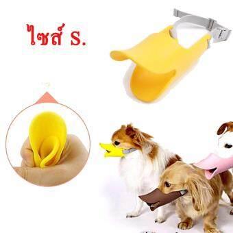 ไซส์ S. ตะกร้อครอบปากสุนัขปากเป็ดป้องกันเสียงเห่า กันเลีย กันเห่า กันกัด