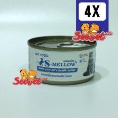ขาย S Mellow อาหารเสริมสุขภาพสำหรับแมว 80 กรัม 4 กระป๋อง ออนไลน์