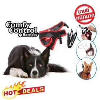 สายจูงสุนัข รัดอกสุนัข ขนาดกลาง ชุดเสื้อจุงน้องหมา สายจูงลูกสุนัข เสื้อน้องหมา สายจูงฝึก Comfy Control Harness