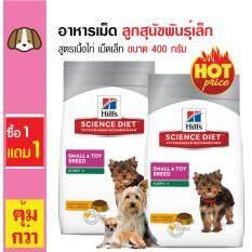 ซื้อ Science Diet อาหารเม็ดสุนัข ย่อยง่าย ดูดซึมดี สำหรับลูกสุนัขพันธุ์เล็กอายุต่ำกว่า 1 ปี ขนาด 400 กรัม ซื้อ 1 แถม 1 ใหม่
