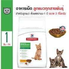 ส่วนลด สินค้า Science Diet Kitten อาหารแมว สูตรสำหรับลูกแมว และแมวระยะตั้งท้องให้นม สำหรับลูกแมวและแม่แมว ขนาด 2 กิโลกรัม