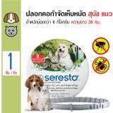 โปรโมชั่น Seresto ปลอกคอป้องกันเห็บหมัด กันน้ำได้ สำหรับสุนัขและแมว น้ำหนักน้อยกว่า 8 กิโลกรัม ความยาว 38 ซม กรุงเทพมหานคร