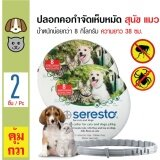 โปรโมชั่น Seresto ปลอกคอป้องกันเห็บหมัด กันน้ำได้ สำหรับสุนัขและแมว น้ำหนักน้อยกว่า 8 กิโลกรัม ความยาว 38 ซม X 2 เส้น Bayer