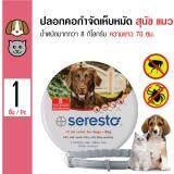ราคา Seresto ปลอกคอป้องกันเห็บหมัด กันน้ำได้ สำหรับสุนัขและแมว น้ำหนักมากกว่า 8 กิโลกรัม ความยาว 70 ซม ออนไลน์ กรุงเทพมหานคร
