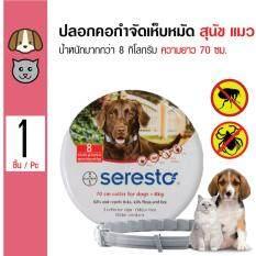 ขาย Seresto ปลอกคอป้องกันเห็บหมัด กันน้ำได้ สำหรับสุนัขและแมว น้ำหนักมากกว่า 8 กิโลกรัม ความยาว 70 ซม ถูก กรุงเทพมหานคร