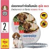 ราคา Seresto ปลอกคอป้องกันเห็บหมัด กันน้ำได้ สำหรับสุนัขและแมว น้ำหนักมากกว่า 8 กิโลกรัม ความยาว 70 ซม X 2 เส้น ใหม่ ถูก