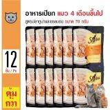 ขาย Sheba อาหารเปียกแมว สูตรปลาทูน่าและแซลมอน สำหรับแมวอายุ 4 เดือนขึ้นไป ขนาด 70 กรัม X 12 ซอง ถูก