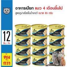ขาย Sheba อาหารเปียกแมว สูตรทูน่าสไลซ์ในน้ำเกรวี่ สำหรับแมวอายุ 4 เดือนขึ้นไป ขนาด 85 กรัม X 12 กระป๋อง Sheba