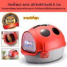 ซื้อ Shoppingcenter ห้องน้ำแมว กำจัดปัญหากลิ่นไม่พึงประสงค์แพร่กระจาย ขนาด 45 5X59 5X45 5 Cm สีแดง Easymall ถูก