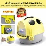 ขาย Shoppingcenter ห้องน้ำแมว กำจัดปัญหากลิ่นไม่พึงประสงค์แพร่กระจาย ขนาด 45 5X59 5X45 5 Cm สีเหลือง ถูก ใน กรุงเทพมหานคร