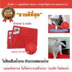 ซื้อ Shoppingcenter แผ่นดักทรายแมว ขนาด 70X50 เซนติเมตร สีแดง 2 แผ่น Easymall เป็นต้นฉบับ