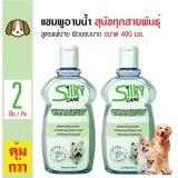 ซื้อ Silky Care แชมพูอาบน้ำสุนัข สูตรสุนัขผิวแพ้ง่าย ผิวบอบบาง สำหรับสุนัขทุกสายพันธุ์ ขนาด 400 มล X 2 ขวด
