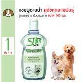 ซื้อ Silky Care แชมพูอาบน้ำสุนัข สูตรสุนัขผิวแพ้ง่าย ผิวบอบบาง สำหรับสุนัขทุกสายพันธุ์ ขนาด 400 มล ใหม่ล่าสุด