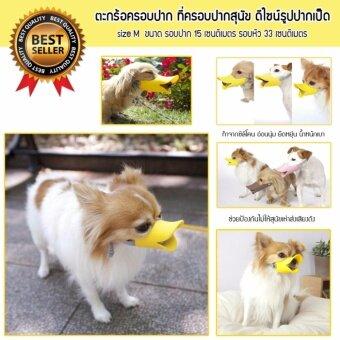 ที่ครอบปากสุนัข ตะกร้อครอบปากสุนัข รูปปากเป็ด size M (ขนาด รอบปาก 15 cm. รอบหัว 33 cm.)