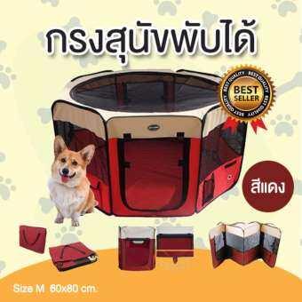 คอกหมาพับได้ คอกสุนัขพับได้ กรงสุนัขพับได้  กรงหมาพับได้ และกรงแมวพับได้ กางและพับเก็บได้ง่าย สีแดง (size M ขนาด 60x80 cm.)-