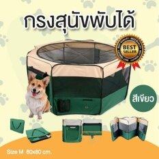 ราคา คอกหมาพับได้ คอกสุนัขพับได้ กรงสุนัขพับได้ กรงหมาพับได้ และกรงแมวพับได้ กางและพับเก็บได้ง่าย สีเขียว Size M ขนาด 60X80 Cm เป็นต้นฉบับ Easymall