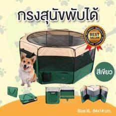 ขาย ซื้อ คอกหมาพับได้ คอกสุนัขพับได้ กรงสุนัขพับได้ กรงหมาพับได้ และกรงแมวพับได้ กางและพับเก็บได้ง่าย สีเขียว Size Xl ขนาด 64X140 Cm