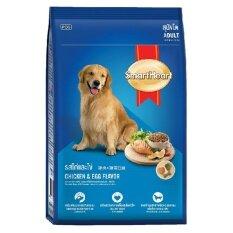 ราคา Smartheart *d*lt Chicken Egg 1 5 Kg สมาร์ทฮาร์ท อาหารสุนัขแบบเม็ด สำหรับสุนัข 1 ปีขึ้นไป รสไก่และไข่ ขนาด 1 5 กิโลกรัม จำนวน 1ถุง ใหม่