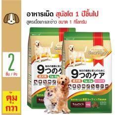 ขาย ซื้อ Smartheart Gold อาหารสุนัข สูตรเนื้อแกะและข้าว บำรุงขนและผิวหนัง สำหรับสุนัขโต 1 ปีขึ้นไป ขนาด 1 กิโลกรัม X 2 ถุง กรุงเทพมหานคร