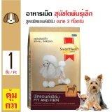 ขาย ซื้อ Smartheart Gold Fit And Firm อาหารสุนัข สูตรฟิตแอนด์เฟิร์ม สำหรับสุนัขโตพันธุ์เล็ก อายุ 1 ปีขึ้นไป ขนาด 3 กิโลกรัม กรุงเทพมหานคร