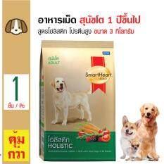 ขาย Smartheart Gold อาหารสุนัข สูตรโฮลิสติก สำหรับสุนัขโตอายุ 1 ปีขึ้นไป ขนาด 3 กิโลกรัม ราคาถูกที่สุด