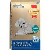 ราคา ขายยกลัง Smartheart Gold Fit Firm 7 Small Breed 3 Kg X 4 Units สมาร์ทฮาร์ท โกลด์ สูตรฟิตแอนด์เฟิร์มสำหรับสุนัขสูงวัยพันธุ์เล็ก อายุ 7 ปีขึ้นไป ขนาด 3 กิโลกรัม จำนวน 4ถุง