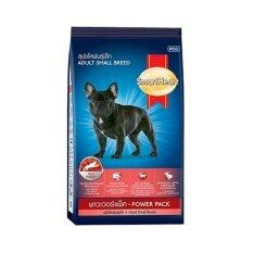 ซื้อ Smartheart Power Pack *d*lt Small Breed 10 Kg สมาร์ทฮาร์ท พาวเวอร์แพ็ค อาหารสุนัขแบบเม็ด สุนัขโตพันธุ์เล็ก ขนาด 10 กิโลกรัม ถูก ไทย