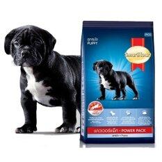 ซื้อ Smartheart Power Pack Puppy 10 Kg สมาร์ทฮาร์ท พาวเวอร์แพ็ค อาหารสุนัขแบบเม็ด สูตรลูกสุนัขพันธุ์กลางถึงพันธุ์ใหญ่ ขนาด 10 กิโลกรัม Smartheart