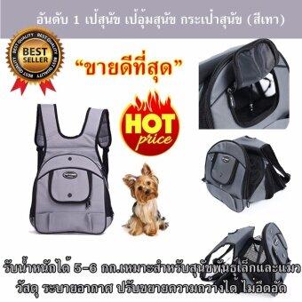 เป้อุ้มสุนัข กระเป๋าใส่สุนัข กระเป๋าสุนัข กระเป๋าใส่น้องหมา กระเป๋าใส่หมา เป้อุ้มหมา (สีเทา)