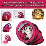 ราคา Smartshopping บ้านแมว อุโมงค์แมว สามารถพับแบนได้ง่ายต่อการพกพา สีแดง เป็นต้นฉบับ Smartshopping