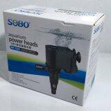 ราคา Sobo ปั๊มน้ำกรองตู้ปลา น้ำพุ บ่อปลา Aquarium Power Heads รุ่น Wp 2550 ดำ ใหม่ ถูก