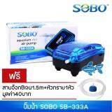 ราคา ปั๊มลม Sobo Sb 333A ลม1ทาง 3 5L Min ปั๊มออกซิเจน ใหม่ล่าสุด