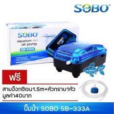 ราคา ปั๊มลม Sobo Sb 333A ลม1ทาง 3 5L Min ปั๊มออกซิเจน Sobo ออนไลน์