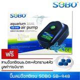 ราคา ปั๊มลม Sobo Sb 948 ลม4ทาง ปั๊มออกซิเจน ใหม่