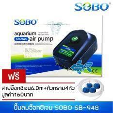 ขาย ซื้อ ปั๊มลม Sobo Sb 948 ลม4ทาง ปั๊มออกซิเจน กรุงเทพมหานคร