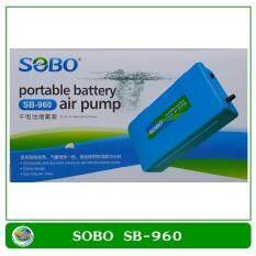 ขาย ปั๊มออกซิเจน Sobo Sb 960 รุ่นใส่ถ่าน ใน กรุงเทพมหานคร
