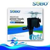 ราคา ปั๊มน้ำ Sobo Wp 1250 กำลังไฟ10W 800L Hr ราคาถูกที่สุด