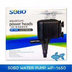 ราคา ปั๊มน้ำ Sobo Wp 1650 กำลังไฟ25W 1500L Hr ใหม่ล่าสุด